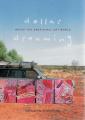 Dollar Dreaming: Inside the Aboriginal Art World